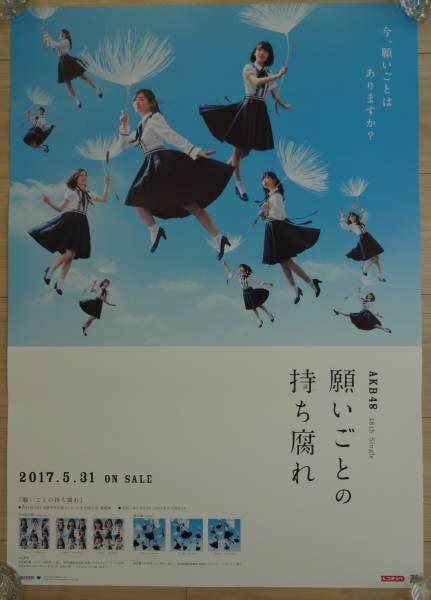 AKB48 「願いごとの持ち腐れ」 告知 ポスター B2 ライブ・総選挙グッズの画像