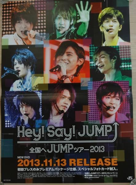 ☆Hey!Say!JUMP 「全国へJUMPツアー2013」 告知 ポスター B2 コンサートグッズの画像