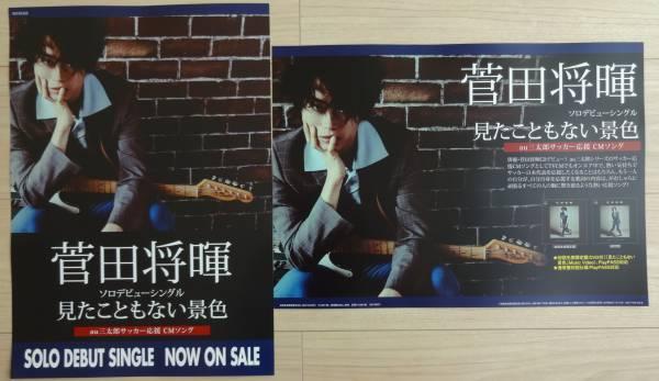 菅田将暉 「見たこともない景色」 告知 ミニポスター 2枚セット A3サイズ グッズの画像