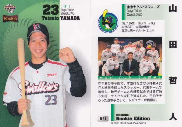 2011 BBM ルーキーエディション ヤクルト 山田哲人 ルーキーカード 【071】 RE_画像1