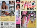 黒木永子 ミラクルバニー 2