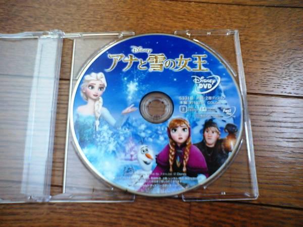 ディズニー 【アナと雪の女王】 映画DVD(即決)! ディズニーグッズの画像