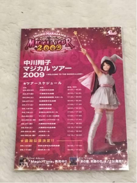 中川翔子 ギザぴんく! マジカルツアー2009 ポストカード ☆2☆