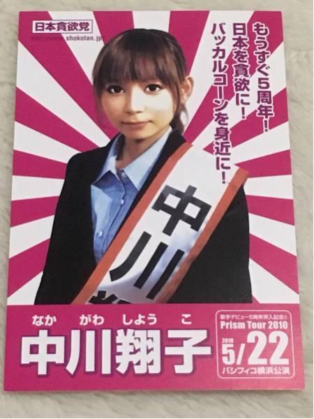 中川翔子 ギザぴんく! プリズムツアー2010 ポストカード ☆3☆