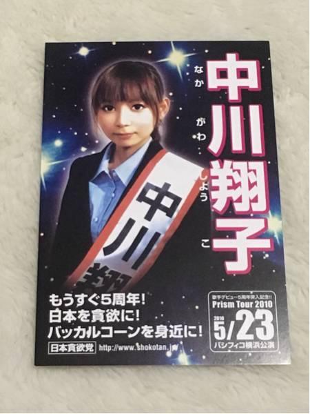 中川翔子 ギザぴんく! プリズムツアー2010 ポストカード ☆4☆