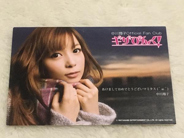 中川翔子 ギザぴんく! 年賀状 ポストカード ②
