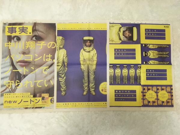 中川翔子 新聞 ノートン 広告 3種類