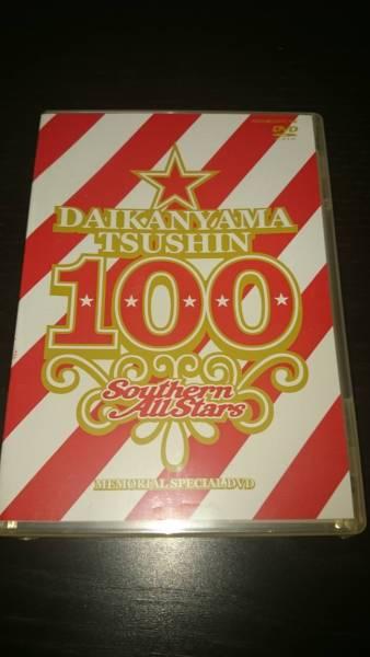 サザンオールスターズ応援団 代官山通信 100号 MEMORIAL SPECIAL DVD ライブグッズの画像