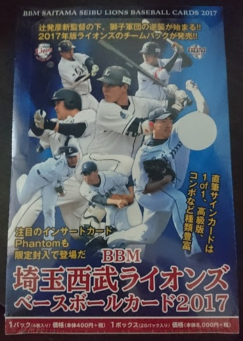 2017 BBM 埼玉西武ライオンズ 未開封Box グッズの画像