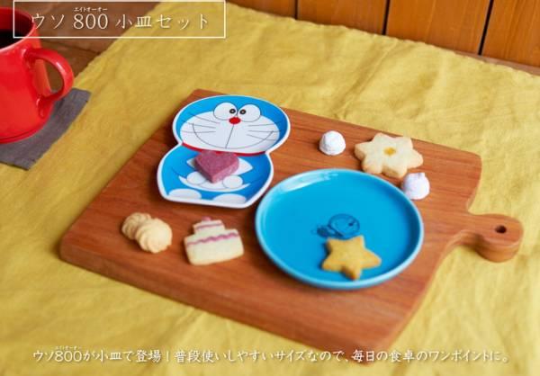 完売 限定 郵便局 ドラえもん ウソ800 皿 セット まる 小皿 生産終了品 グッズの画像