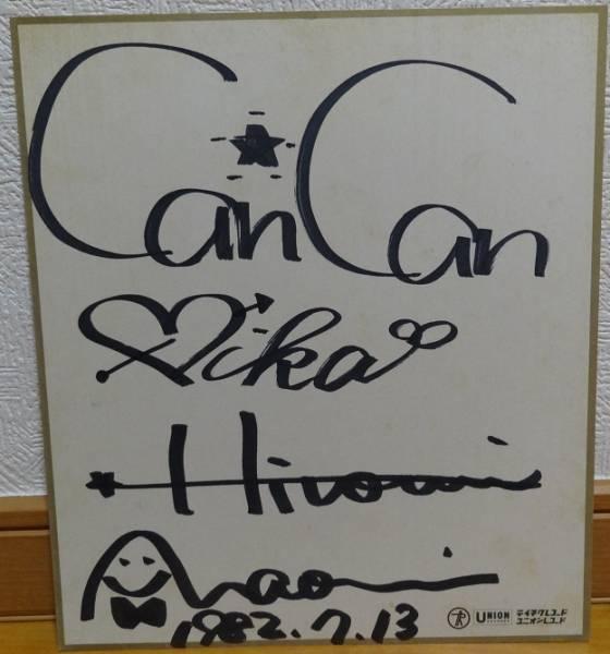 【貴重】 CanCan きゃんきゃん 直筆サイン色紙 1982年7月13日
