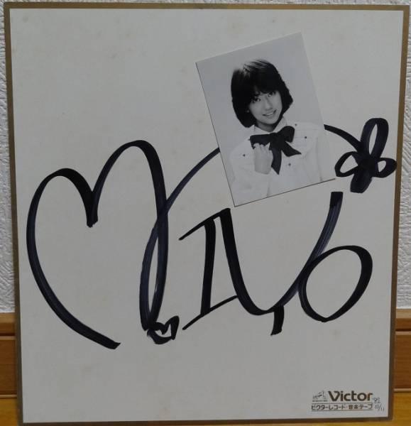 【80年代アイドル】 松本伊代 直筆サイン色紙 1982年10月