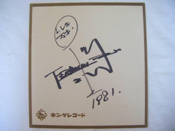 ☆直筆サイン色紙 寺内タケシ 1981 エレキ万才USED