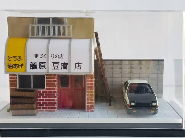 イニシャルD 藤原とうふ店 ジオラマ(ハンドメイド)|イニシャルD 藤原豆腐店 グッズの画像