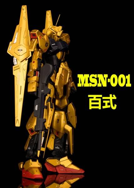 MG MSN-00100 百式 Ver.2.0 改修塗装済み完成品