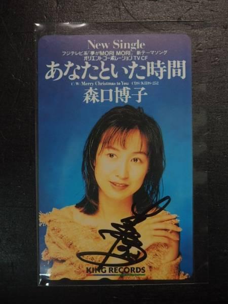 テレカ☆直筆サイン入り!森口博子 あなたといた時間 夢がMORIMORI オリエントコーポレーション 非売品