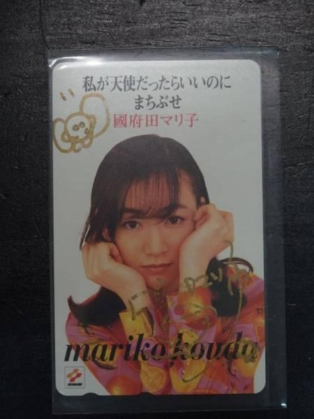 テレカ☆直筆サイン入り!國府田マリ子 私が天使だったらいいのに / まちぶせ konami