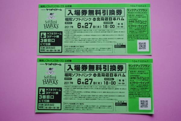 ソフトバンクホークス対日本ハム6月27日(火)入場券無料引換券 2枚 グッズの画像
