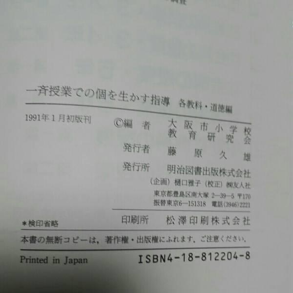 一斉授業での個を生かす指導 大阪市小学校教育研究会編_画像3