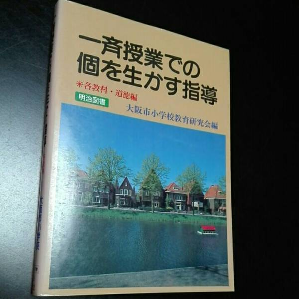 一斉授業での個を生かす指導 大阪市小学校教育研究会編_画像1