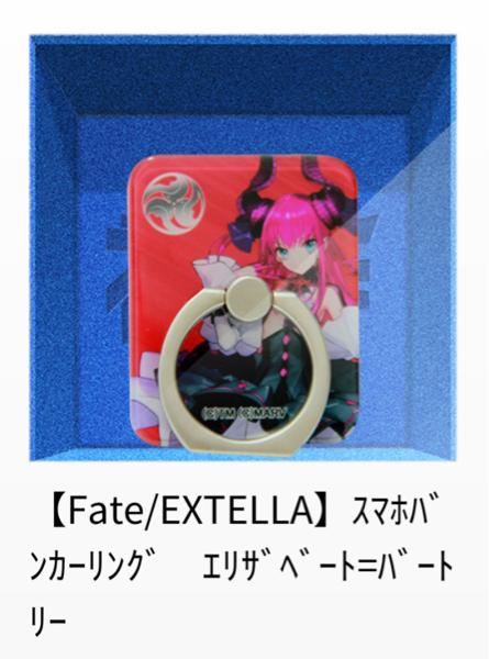 レア 非売品 新品 Fate FateEXTELLA エリザベート=バートリー スマホバンカーリング フェイトエクステラ グッズ スマホグッズ リング グッズの画像