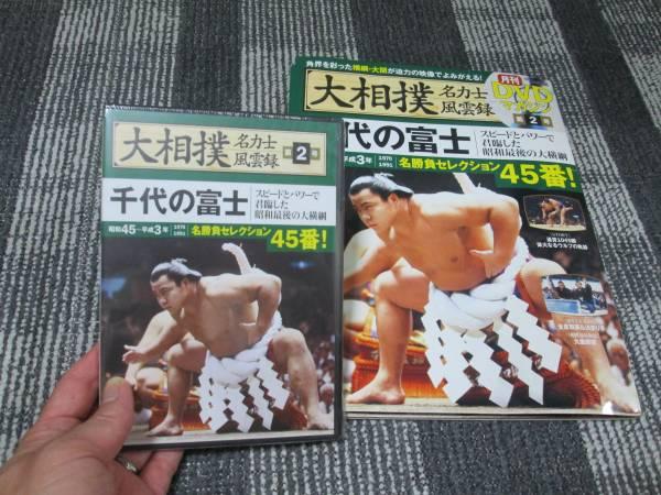 大相撲 名力士風雲録 千代の富士DVD付き グッズの画像