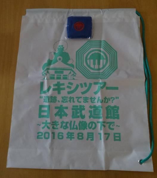 レキシ ツアーグッズ リストバンド+ 武道館ショッピングバッグ