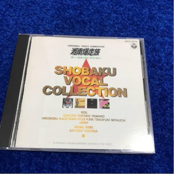 CD 湘南爆走族 ボーカルコレクション グッズの画像