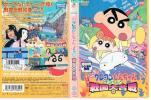 YA4890 映画 クレヨンしんちゃん 嵐を呼ぶアッパレ!戦国大合戦 劇場版第10弾 2002年 中古DVD レンタル版