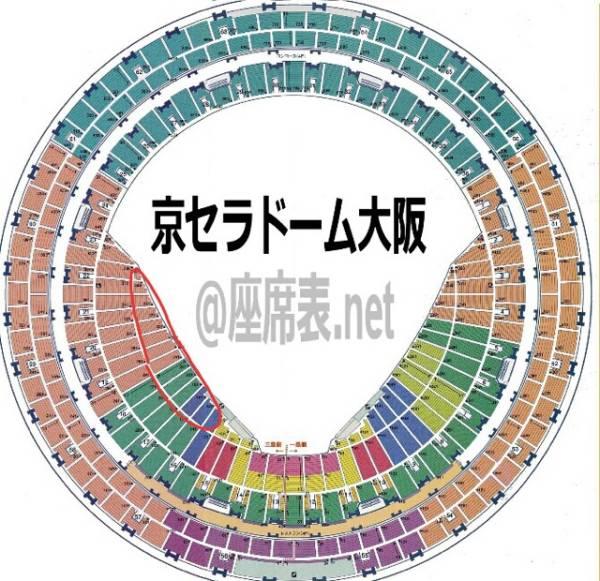 嵐ワクワク学校6/18☆11時下段7列目1枚通路側京セラ