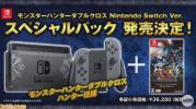 1円から!!送料無料 モンスターハンター ダブルクロス スペシャルパック Nintendo Switch Ver. ニンテンドー スイッチ モンハン