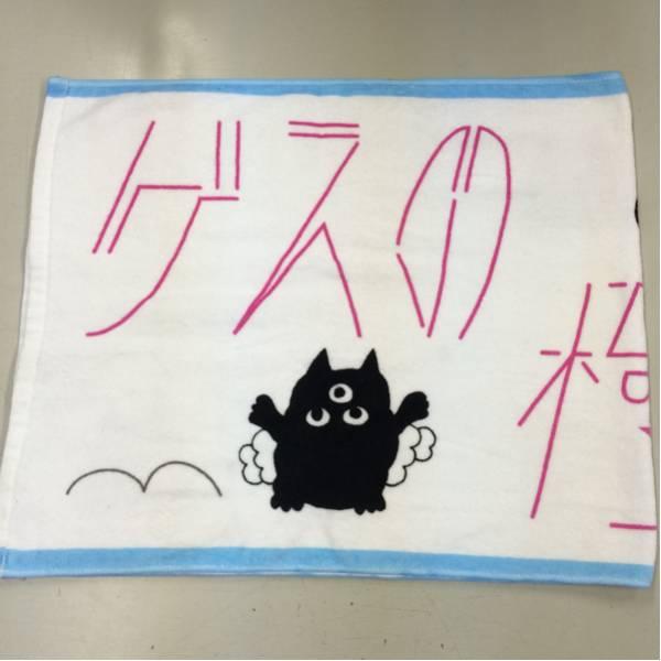★☆ゲスの極み乙女。☆ゲスくんふわふわタオル☆送料無料☆★