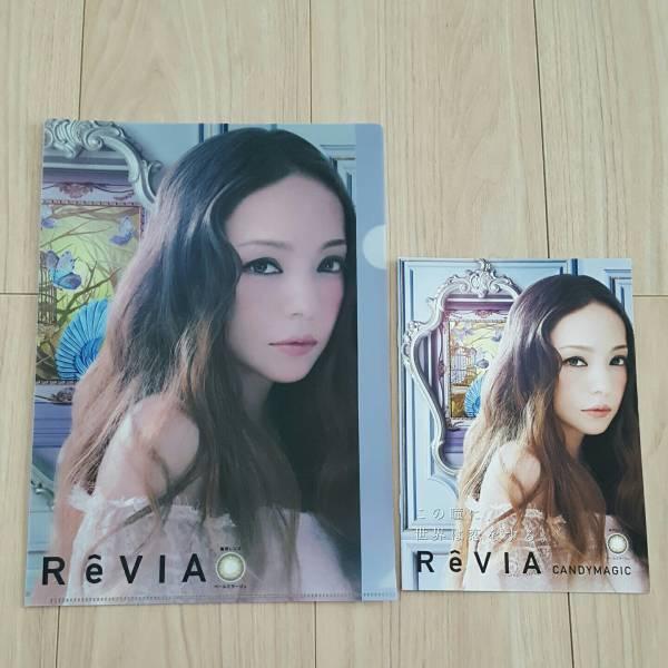 安室奈美恵 非売品 クリアファイル ReVIA カラーコンタクト  ライブグッズの画像