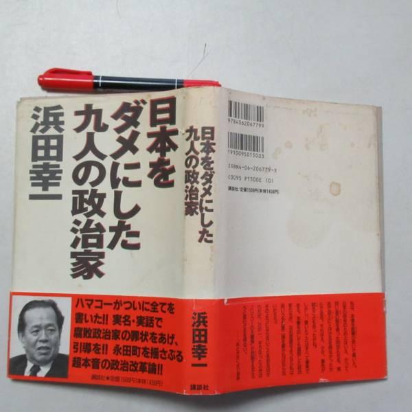 ヤフオク! - 日本をダメにした九人の政治家 浜田幸一 199...
