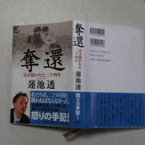 奪還 引き裂かれた二十四年 蓮池透 2003年 北朝鮮拉致_画像1