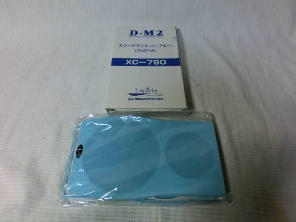 ★DENON サランネット XC-790 ブルー 未使用品★_画像1