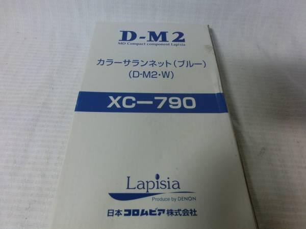 ★DENON サランネット XC-790 ブルー 未使用品★_画像3
