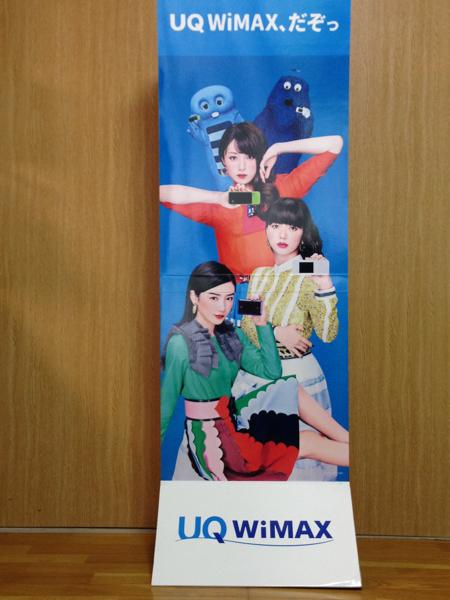 ●深田恭子 多部未華子 永野芽郁 UQモバイル 自立型 ポップ ボード パネル 149㎝ × 50㎝ グッズの画像