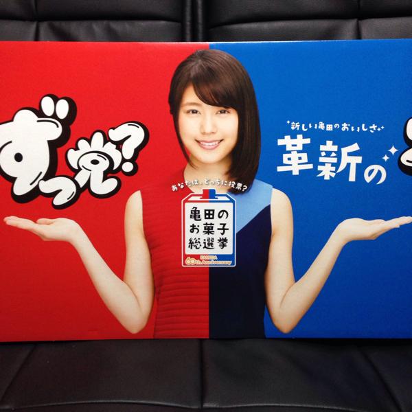 ★有村架純 亀田製菓 販促用 ポップ ボード パネル 87.5㎝ × 34.5㎝ グッズの画像