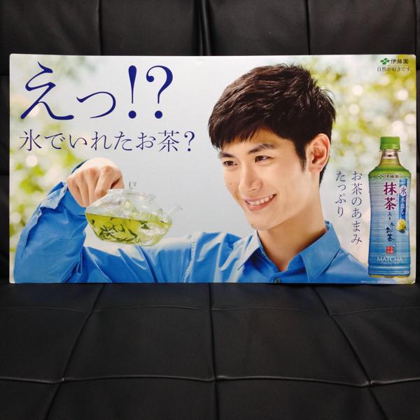 ■三浦春馬 伊藤園 お~いお茶 大型ポップ ボード パネル 74㎝ × 42㎝ グッズの画像