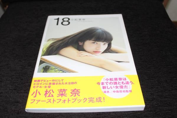 小松菜奈 写真集 first photo book 『18』 グッズの画像