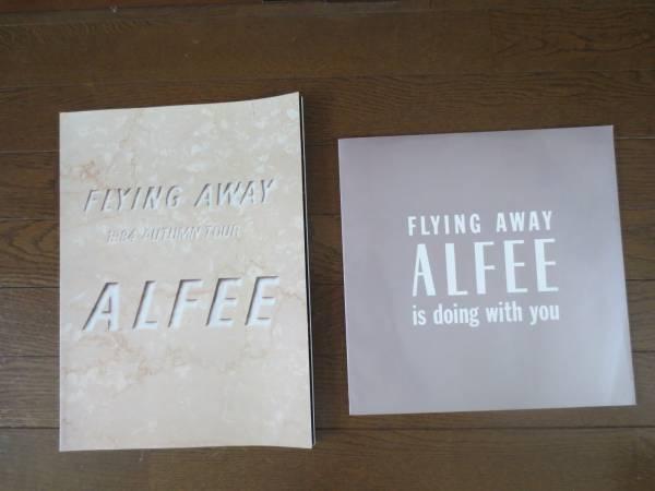 【送料無料】THE ALFEE ツアーパンフレット(1984、1985年)、THE ALFEE BOOK Vol.1