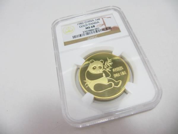 ■激稀少【中国金貨・パンダ金貨1982年・NGC鑑定付,MS68】未使用 初年度発行