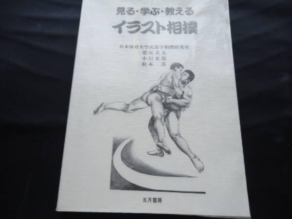 昭和60年発行・見る・学ぶ・教える イラスト相撲 日体大 グッズの画像