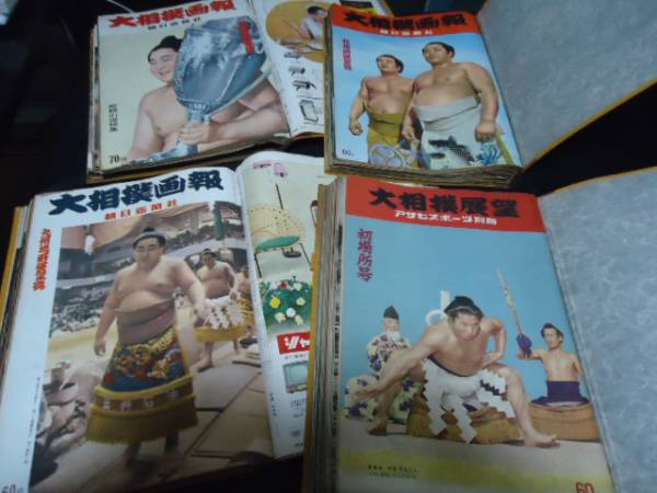 昭和30~37年のアサヒグラフ大相撲号(大相撲画報、大相撲展望)49冊 グッズの画像