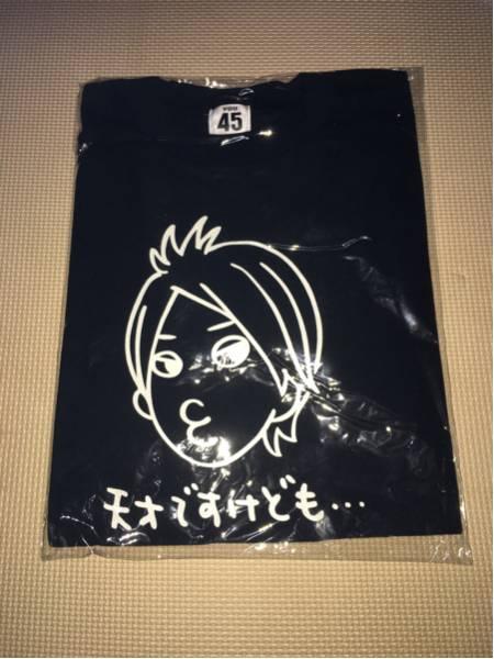 横山裕ソロコンTシャツ