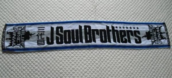 新品★三代目J Soul Brothers★マフラータオル2014