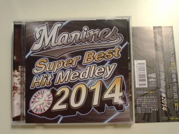 CD◆SUPER BEST HIT MEDLEY 2014 千葉ロッテマリーンズMarines選手応援歌 グッズの画像