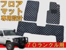 トヨタ ランドクルーザープラド ランクル 70系 78系 8人乗り 3列シート用 チェック柄フロアマット ブラック/グレー