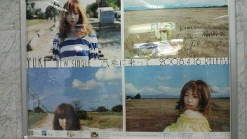 新品 YUKI 汽車に乗って 非売品 直筆サイン入りポスター 福岡 ライブグッズの画像